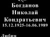 bogdanov-43
