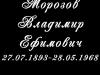 fio-morozov